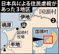 日本兵が沖縄・国頭で住民虐殺 証言複数、村史新刊に掲載