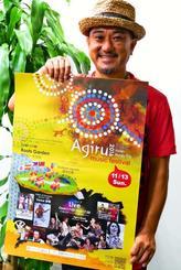 「アジルーミュージックフェス」をPRするカチンバの大城太郎=那覇市・沖縄タイムス社