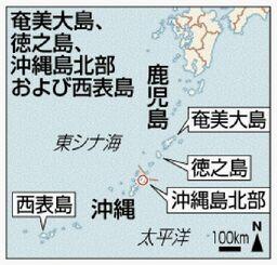 奄美大島、徳之島、沖縄島北部、西表島