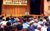 翁長氏再選へ新組織 県議会会派おきなわ、支持勢力の再構成図る