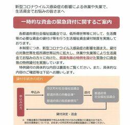 緊急小口資金の貸し付けについて紹介する社会福祉協議会の案内文