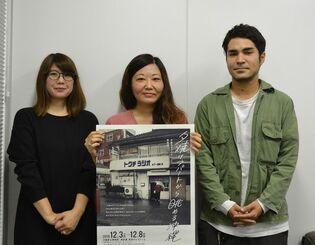 写真展への来場を呼び掛ける「夕焼けアパート」の(右から)上里ジヤナサン誠さん、たまきまさみさん、カネシロさん=12日、沖縄タイムス社
