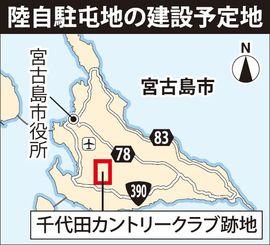 宮古島・陸自駐屯地の建設予定地