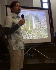 米軍普天間飛行場の写真を見せながら講演する知念優幸さん=13日、岡山市(本人提供)