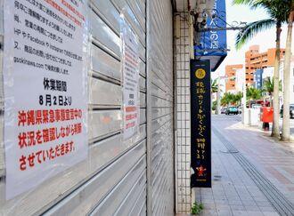人出が減り、臨時休業に入る店が増えている那覇市の国際通り=7日午後