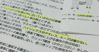 浦添市の中学校の校則。「白系統の肌着かTシャツ」「ハイソックスは履かない」「布ベルト禁止」などと書かれている