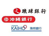 沖縄の3銀行、増収も本業は苦戦 コア純益計3.7%減