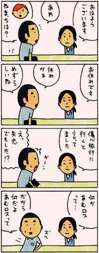 おばぁタイムス(2018年10月19日)