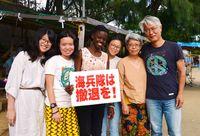 [辺野古刻々]/非暴力運動「未来ある」/考え違う相手と対話 沖縄の市民支持/ルワンダから研究者来訪