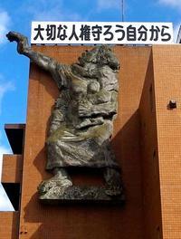 差別解放の像、大阪から沖縄へ 制作者の金城実さん「改めて人権を問う一石に」