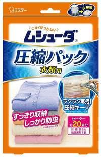<商品ニュース>衣類の圧縮パック