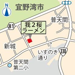 「我2桜ラーメン」の場所