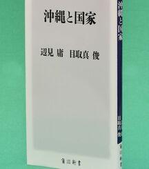 沖縄と国家(KADOKAWA・864円)