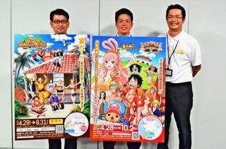 人気アニメ「ワンピース」と連携したイベントを期間限定で開催する