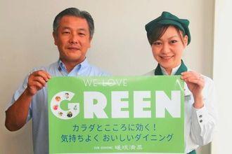 コンセプト「GREEN」をPRする椎本泰隆総支配人(左)と上江洲涼子さん=30日、沖縄タイムス社