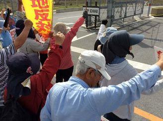 新基地建設に反対し、名護市辺野古の米軍キャンプ・シュワブ新ゲート前で抗議の拳を上げる市民ら=8日午前9時半ごろ