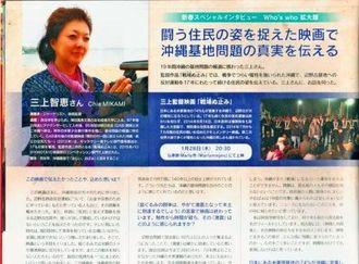 ニュースダイジェストに掲載された三上氏のインタビュー記事