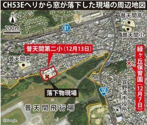 普天間第二小学校と周辺地図