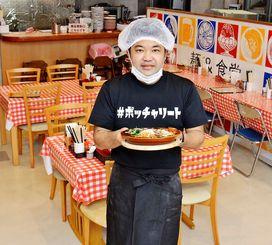 「料理を食べた人が喜ぶ顔を見るのが一番嬉しい」と話す奥間朝樹店主=南風原町新川のぬーじボンボンニュータイプ