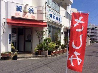 美浜鮮魚(糸満市西崎)