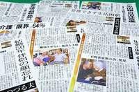 沖縄タイムス「銀髪の時代」に平和・協同ジャーナリスト基金奨励賞 大賞はRKB毎日放送