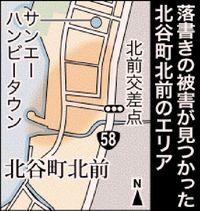 車両30台 落書き被害/本島中部 Yナンバー車多数
