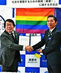 性の多様性を尊重する条例 沖縄・浦添市が2020年施行へ 差別・暴力など禁止
