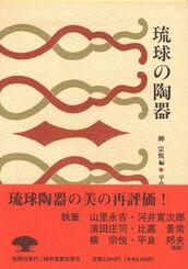 沖縄学古典叢書3 琉球の陶器(榕樹書林・3670円)