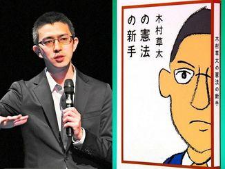 木村氏の新刊「憲法の新手」