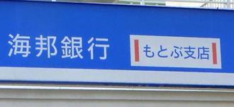 沖縄海邦銀行もとぶ支店=本部町渡久地