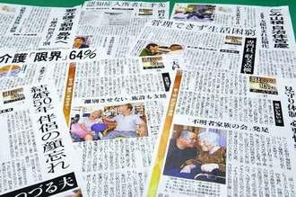 県内高齢者を取り巻く現状を認知症や孤立、虐待、離島へき地といったテーマで追ってきた沖縄タイムスの連載「銀髪の時代」