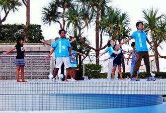 プールサイドでラジオ体操をするスタッフや子どもら(ロワジールホテル那覇提供)