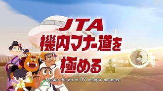 JTAの機内でのマナーを紹介するアニメーション動画