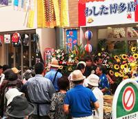 博多に「わしたショップ」開店 地元客の要望受け再開