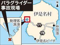 パラグライダーが海岸に墜落、操縦していた写真家重傷 沖縄・伊是名島