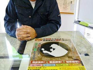 沖縄県警を退職し探偵に転職した佐久真功さん=3日、浦添市の探偵事務所