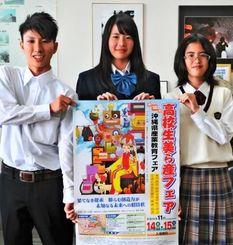 高校生美ら産フェアへの来場を呼び掛ける(左から)具志哲郁君、奥田柚有さん、新垣聖罹さん=県教育庁