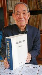 24年かけてまとめた「宮古伊良部方言辞典」を手にする富浜定吉さん=浦添市内の自宅