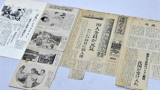救助やその後の経緯を伝える当時の新聞記事(宮城元勝さん提供)
