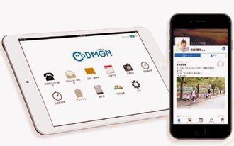 保育業務を支援するシステム「コドモン」のアプリのイメージ(スパインラボ提供)