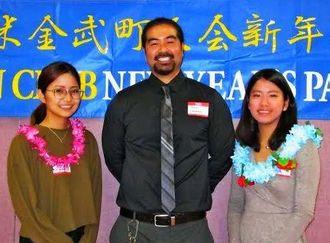 北米金武町人会の新年パーティーに参加した(左から)島袋桃緋さん、仲間秀一会長、仲村明さん