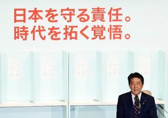 自民党総裁選で連続3選を決め、あいさつする安倍首相=20日午後、東京・永田町の党本部