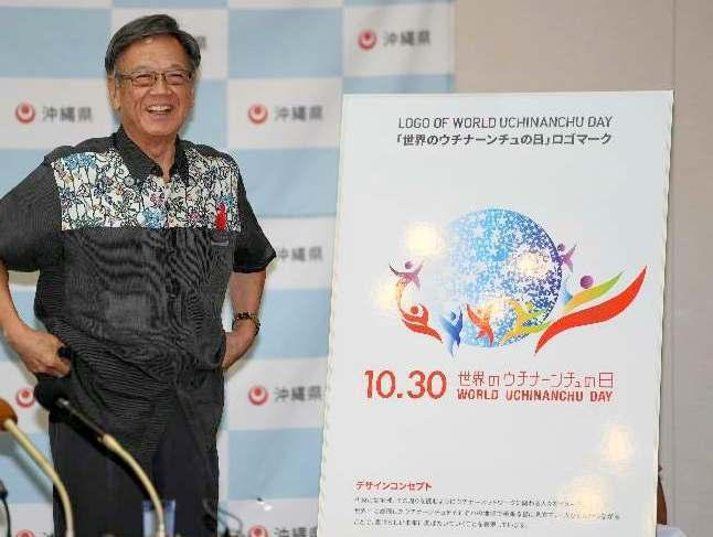 10月30日は「世界のウチナーンチュの日」 沖縄県がロゴ発表 | 沖縄 ...