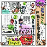 沖縄タイムス電子版が5周年! マンガで紹介する3つの「便利」