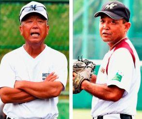 (左から)明徳義塾・馬淵史郎監督、嘉手納・大蔵宗元監督