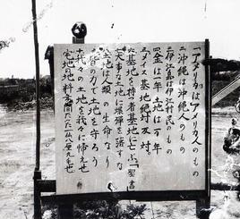 「1955 初めての看板(真謝)」(阿波根昌鴻さん撮影、わびあいの里提供)