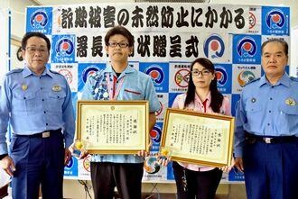 うるま署の新木満署長(左端)から感謝状を受け取った津波古順司さん(左から2人目)と宮城香緒理さん(同3人目)=15日、うるま署