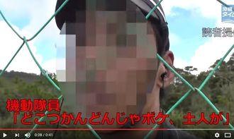 「土人」発言をした大阪府警の機動隊員(YouTube動画より)