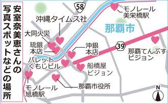 安室ちゃん写真スポットの地図