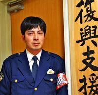 沖縄県警から被災地へ出向 志願の2年目「少しでも力に」